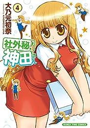 社外秘!神田さん 4巻 (まんがタイムコミックス)
