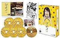 連続テレビ小説 ひよっこ 完全版 DVD BOX3