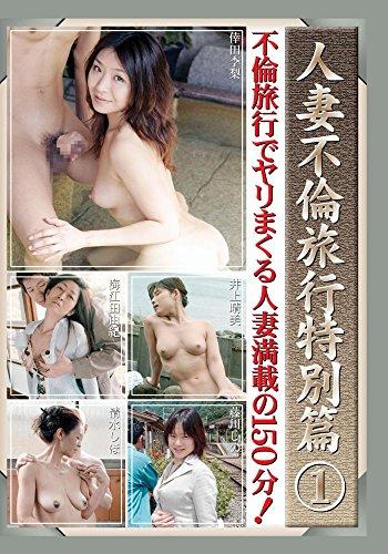 不倫旅行特別篇1 [DVD]