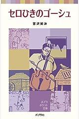 セロひきのゴーシュ (ポプラポケット文庫 (351-4)) 単行本