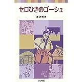 セロひきのゴーシュ (ポプラポケット文庫 (351-4))