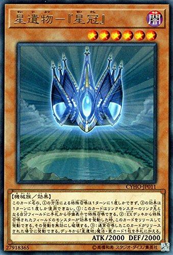 星遺物-『星冠』 レア 遊戯王 サイバネティック・ホライゾン cyho-jp011