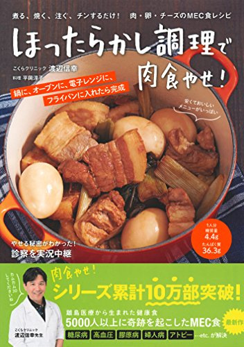 ほったらかし調理で肉食やせ! ー 煮る、焼く、注ぐ、チンするだけ! 肉・卵・チーズのMEC食レシピ