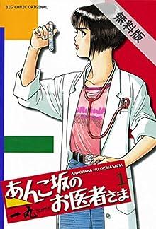 あんこ坂のお医者さま(1)【期間限定 無料お試し版】 (ビッグコミックス)