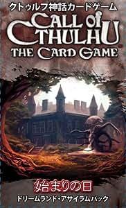 クトゥルフ神話カードゲーム拡張パック2:始まりの日