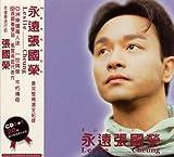 永遠張國榮(台湾盤)