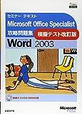 セミナーテキストOFFICE SPECIALIST攻略WORD2003模擬テスト改訂