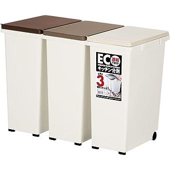 アスベル 分別・連結できる おしゃれなカラーふたのダストボックス 分別ゴミ箱 3個組(20Lタイプ)キャスター付き