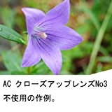 Kenko レンズフィルター PRO1D AC クローズアップレンズ No.3 52mm 近接撮影用 025239 画像
