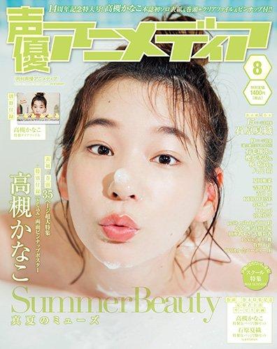 声優アニメディア 2018年 08 月号 [雑誌]