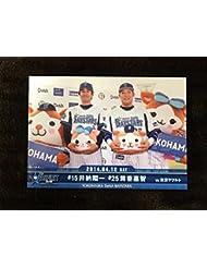 横浜ベイスターズ ウイニングヒーローカード #25筒香嘉智 井納