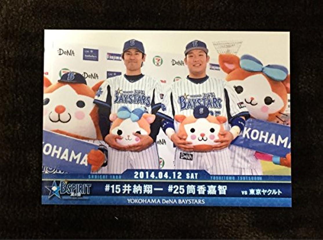 カンガルー相談するテニス横浜ベイスターズ ウイニングヒーローカード #25筒香嘉智 井納