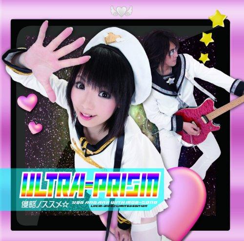 TVアニメ『侵略!イカ娘』OP主題歌  侵略ノススメ【初回限定盤CD+DVD】 / ULTRA-PRISM