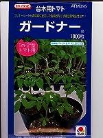 ガードナー タキイ種苗の台木用トマト種です
