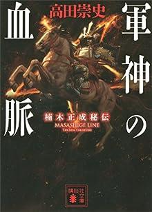軍神の血脈 楠木正成秘伝 (講談社文庫)