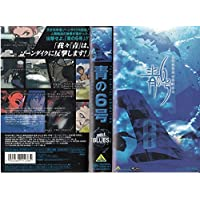 青の6号 Vol.1「BLUES」
