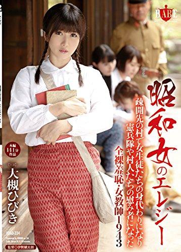 昭和女のエレジー 疎開先の村で女生徒たちの身代・・・