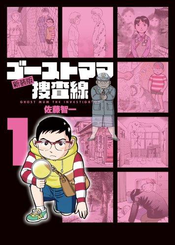 ゴーストママ捜査線 1 (ビッグコミックス)の詳細を見る