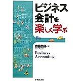 ビジネス会計を楽しく学ぶ