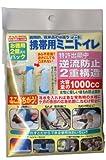BMT002 携帯用ミニトイレ ぽーれすと(2個入り)