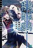 異世界拷問姫5 (MF文庫J)