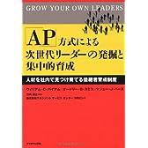 「AP」方式による次世代リーダー発掘と集中的育成―人材を社内で見つけ育てる後継者育成制度