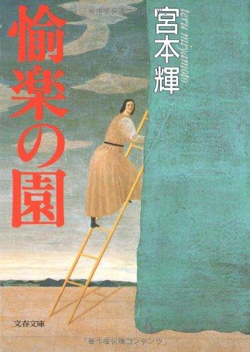 愉楽の園 (文春文庫)