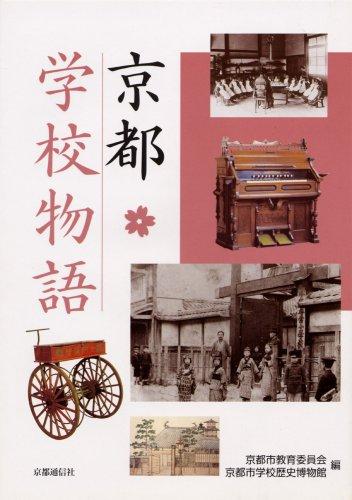 京都学校物語