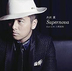 黒沢薫「Supernova duet with 三浦大知」のジャケット画像