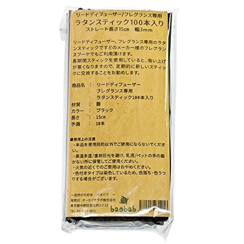 マーク植生アウターbaobab(バオバブ) リードディフューザー用 リードスティック リフィル [ラタン スティック] 15㎝ 100本 (ブラック)