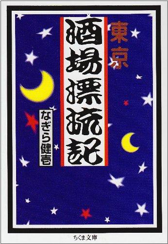 東京酒場漂流記 (ちくま文庫)の詳細を見る
