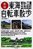新版 東海自転車散歩 愛知・三重・岐阜南部・静岡西部 (新版・自転車散歩)