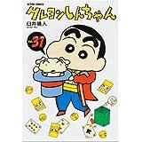 クレヨンしんちゃん(31) (アクションコミックス)
