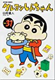 クレヨンしんちゃん (Volume31) (Action comics)
