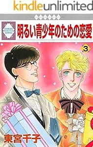 明るい青少年のための恋愛 3巻 表紙画像