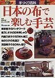 日本の布で楽しむ手芸 (別冊NHKおしゃれ工房―手づくり百科)