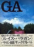 GA No.48〈ルイス・バラガン〉バラガン自邸1947/ロス・クルベス1963-69/サン・クリストバル1967-68 (グローバル・アーキテクチュア)