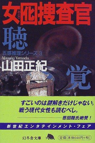 女囮捜査官―五感推理シリーズ〈3〉聴覚 (幻冬舎文庫)の詳細を見る
