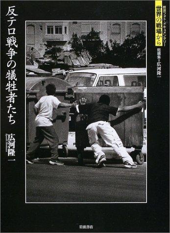 反テロ戦争の犠牲者たち (岩波フォト・ドキュメンタリー—世界の戦場から)