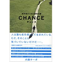 CHANCE<チャンス>