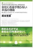 CD 『会社にお金が残らない本当の理由』完全習得セミナー