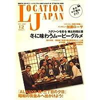 Location Japan (ロケーション ジャパン) 2007年 12月号 [雑誌]