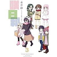 咲日和 3巻 (デジタル版ビッグガンガンコミックス)