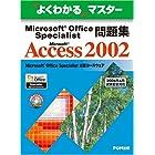 Microsoft Office Specialist問題集Microsoft Office Access 2002 (よくわかるマスター)