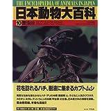 昆虫〈3〉 (日本動物大百科)