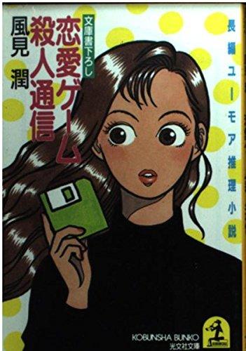 恋愛ゲーム殺人通信 (光文社文庫)の詳細を見る