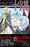ヴァンパイア十字界 6 (ガンガンコミックス)