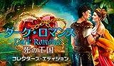 ダーク・ロマンス:死の王国 コレクターズ・エディション ダウンロード版