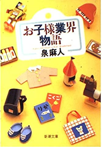 お子様業界物語 (新潮文庫)