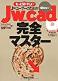 Jw_cad完全マスター (エクスナレッジムック―Jw_cadシリーズ)